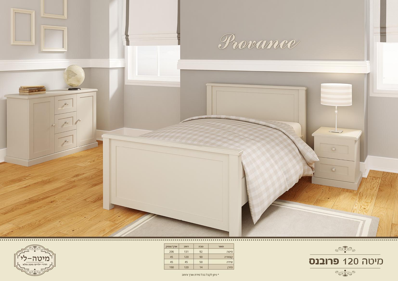 להפליא מיטת נוער מדגם פרובנס | מיטות ילדים | מיטה לי UH-68